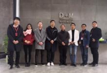 重庆市物联网产业协会一行人走访D+M浪尖智造工场