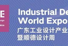 【浪尖集团】与您相约广东工业设计产业博览会暨顺德设计周!