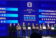 专业工业设计公司,浪尖设计360安全指纹锁荣获2018年中国优秀工业设计奖