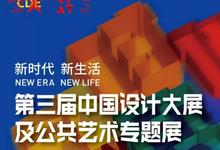 浪尖集團多件優秀作品亮相第三屆中國設計大展!