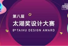 工业设计公司,浪尖第八届太湖奖设计大赛入围作品公示