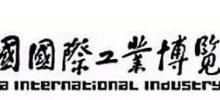 上海浪尖設計受邀參加第十八屆中國國際工業博覽會