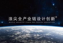 十佳工業設計公司——浪尖全產業鏈創新設計