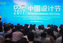 浪尖集团亮相中国设计节 全产业链设计创新放异彩