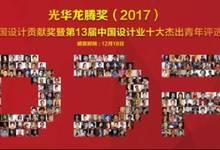 """2017光华龙腾奖""""十杰""""提名奖获得者巡礼——姜臻炜"""