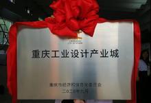 新起点爱游戏下载官网、新使命爱游戏下载官网、新征程——重庆工业设计产业城启动