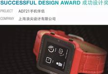 上海浪尖斬獲2014最成功設計大獎