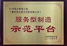 """D+M浪尖智造工场获评工信部第二批""""服务型制造示范平台"""""""