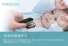 上海浪尖ID2部设计出品-米开智能听诊神器面世