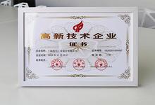 喜讯!上海浪尖工业设计有限公司再获高新技术企业证书!