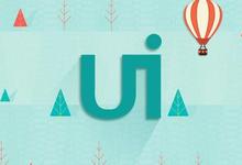 上海UI设计公司现状