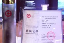 """浪尖""""D+M创新服务生态体系""""荣膺广东省省长杯产业组金奖"""