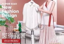 上海產品設計公司,浪尖設計的蘇泊爾掛燙機,告別雨季煩惱