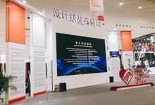 第二届中国工业设计展会设立工业设计扶贫,这场盛宴告诉你工业设计下一步走向哪