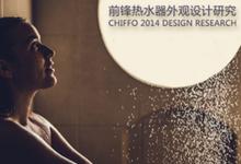 上海浪尖工业设计公司-前锋热水器外观设计研究
