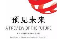 预见未来,红点设计概念大奖获奖作品展来魔都啦!