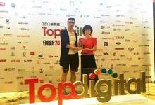 上海浪尖荣获2016第四届TopDigitall创新奖