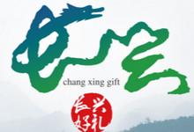上海浪尖品牌设计案例分享——长兴城?#26032;?#28216;文化品牌系统规划设计