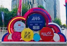 上海浪尖工業設計公司亮相漕河涇科創嘉年華!黑科技產品吸眼球!