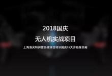 """上海浪尖""""无人机实战项目""""2018国庆班招生简章"""
