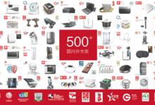 上海家电产品设计,浪尖实力展现