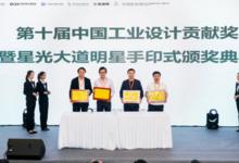 浪尖董事長羅成應邀出席2019全國設計師大會,榮獲第十屆中國工業設計貢獻獎