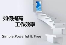 上海工业设计公司,浪尖教你几个设计技巧让你更有效率