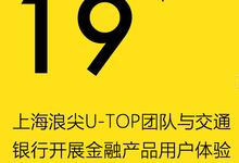 上海浪尖U-TOP团队与交通银行开展金融产品用户体验设计交流培训