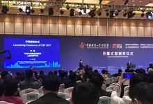 2017中国国际工业博览会开幕,上海浪尖携高科技作品狂潮来袭