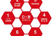 浪尖工业设计D+M智造工场:专注工业设计全产业链