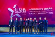 2018中國設計紅星獎頒獎典禮成功舉行,浪尖多件作品獲此殊榮!
