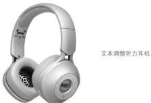 浪尖设计的艾本专业听力耳机,淘宝月销5万个