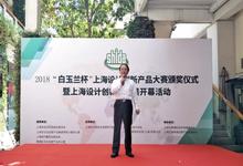"""2018""""白玉蘭杯""""上海設計創新產品大賽,上海浪尖榮獲入圍獎"""