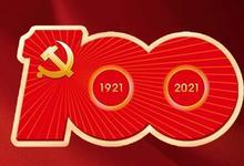 奋斗百年路,启航新征程!浪尖设计庆祝中国共产党成立100周年!
