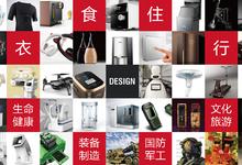 上海浪尖工業產品設計,上海工業設計公司