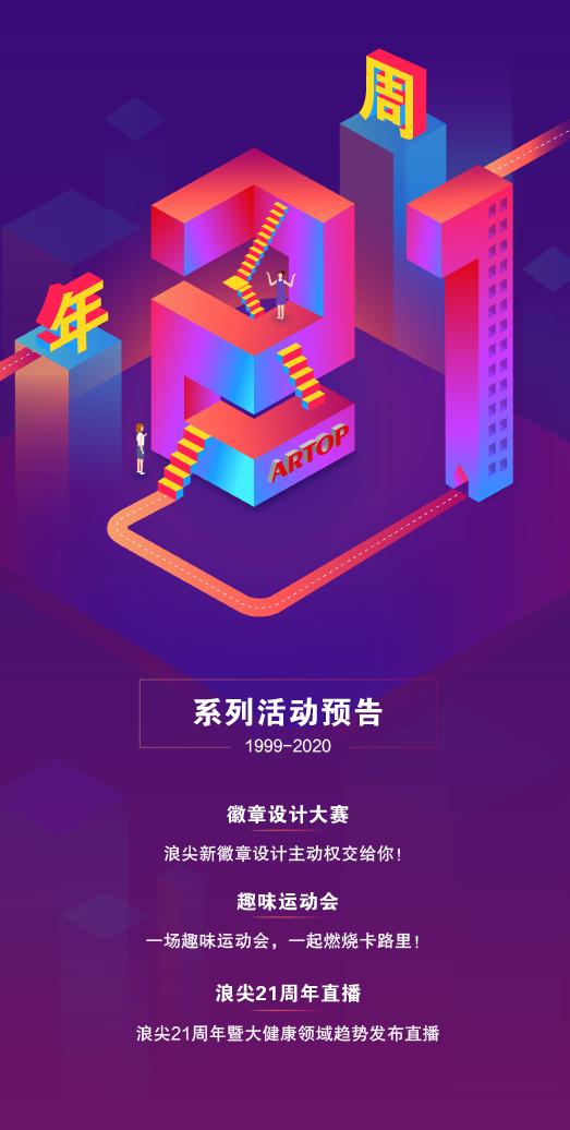 浪尖設計21周年慶1.png