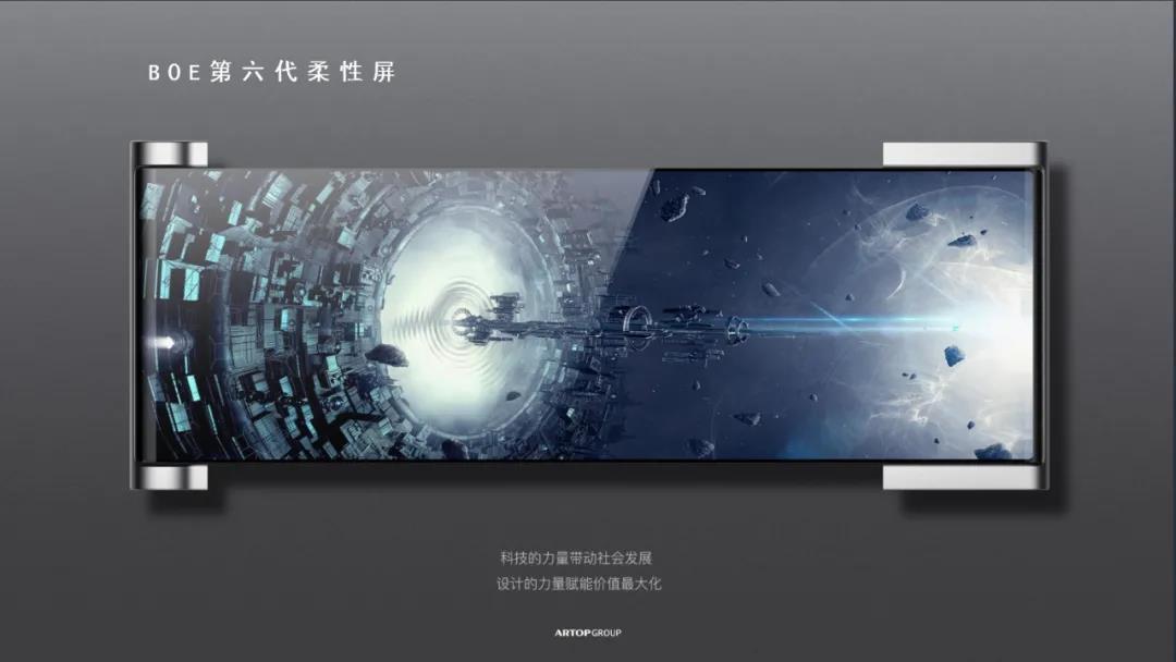 京东方第六代柔性屏设计-浪尖工业设计.jpg