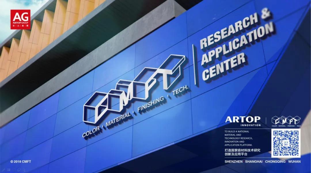 浪尖CMFT实验室.jpg