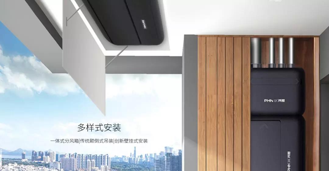 芬尼中央新風機系統4浪尖設計.jpg