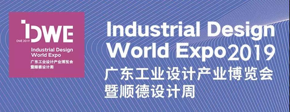 广东工业设计产业博览会暨顺德设计周.jpg