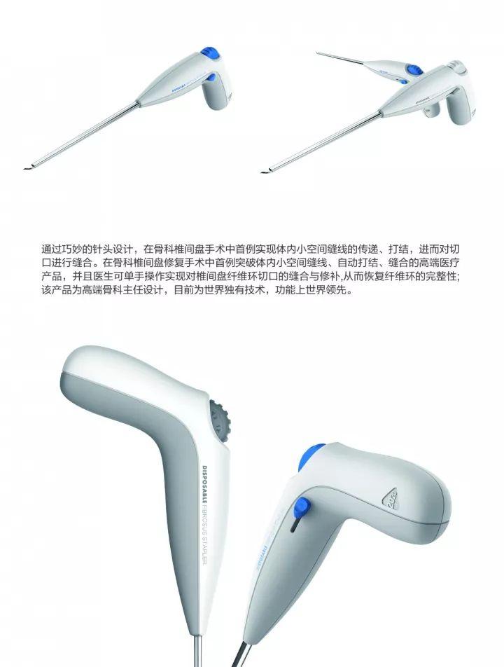 創新產品設計